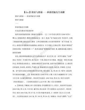 【doc】朗读与朗诵——和孙绍振先生商榷.doc