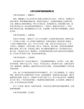 八月十五中秋节的传说故事汇总.docx