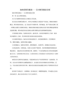 如何看财务报表——公司财务报表分析.doc