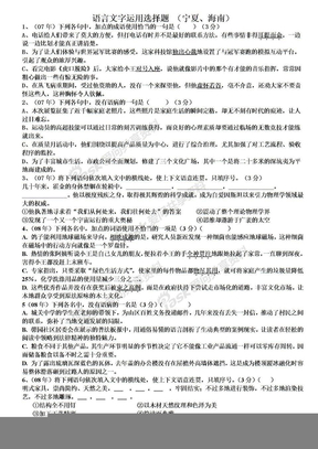 语言文字运用选择题 (宁夏、海南).doc