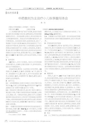 中药散剂为主治疗小儿秋季腹泻体会.PDF
