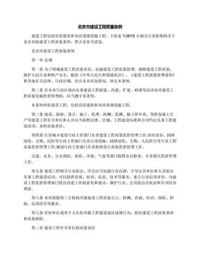 北京市建设工程质量条例.docx