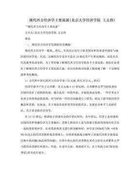 现代西方经济学主要流派(北京大学经济学院 王志伟).doc