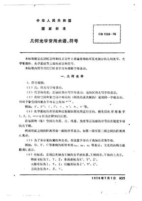 国家标准 几何光学常用术语、符号.pdf