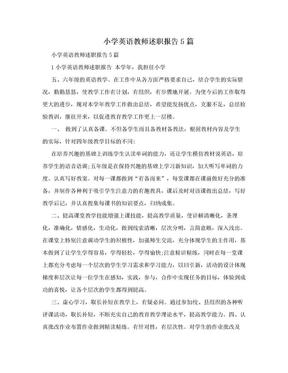 小学英语教师述职报告5篇.doc