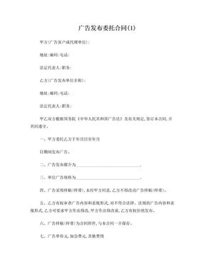 广告发布委托合同(一).doc