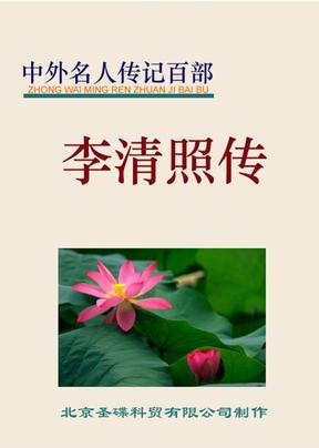 李清照传.pdf