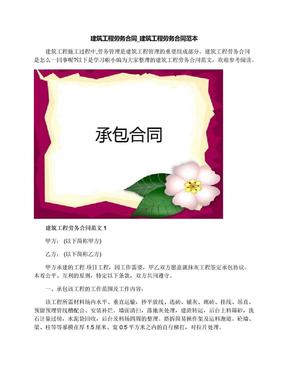 建筑工程劳务合同_建筑工程劳务合同范本.docx