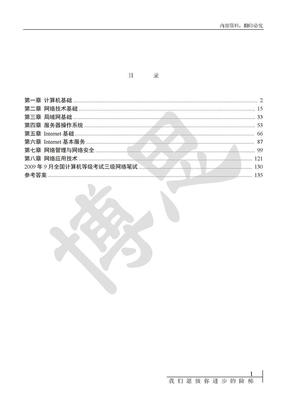 全国计算机等级考试三级网络技术2010版笔试复习资料.doc