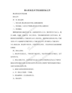佛山职业技术学院商铺招标文件.doc