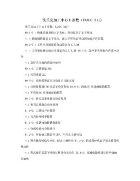 法兰克加工中心K参数(FANUC  31i).doc