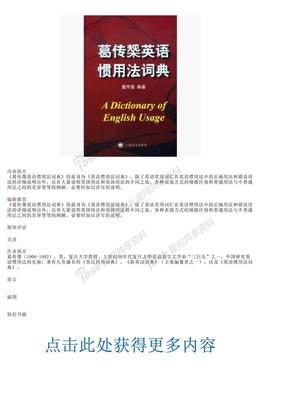 《葛传槼英语惯用法词典》(葛传椝).pdf