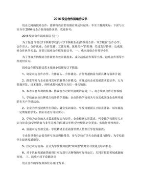 2016校企合作战略协议书.docx