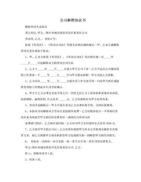 公司解聘协议书.doc