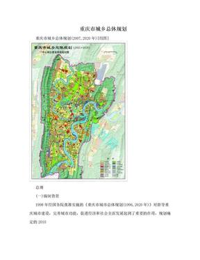 重庆市城乡总体规划.doc