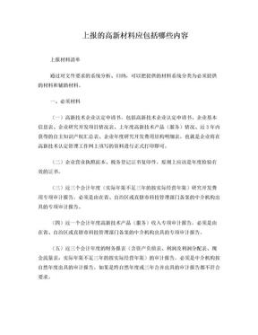 高新技术企业申报材料大全.doc