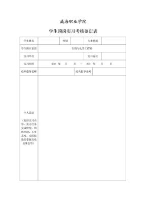 顶岗实习考核鉴定表.doc
