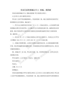 劳动关系转移确认书11 投稿:蒋鉁鉂.doc