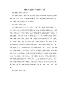 建筑劳务公司简介范文6篇.doc