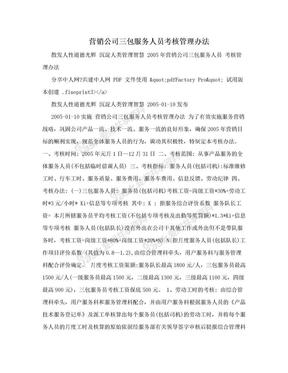 营销公司三包服务人员考核管理办法.doc