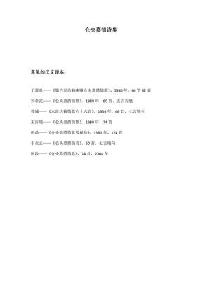 仓央嘉措的情诗:于道泉译本.pdf