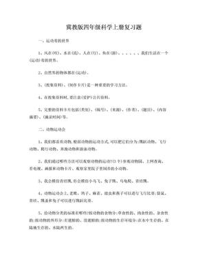 冀教版四年级科学上册复习题.doc