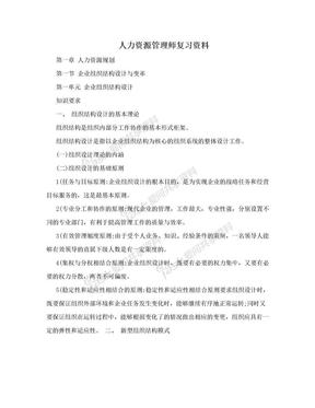人力资源管理师复习资料.doc