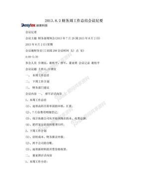 2013.8.2财务周工作总结会议纪要
