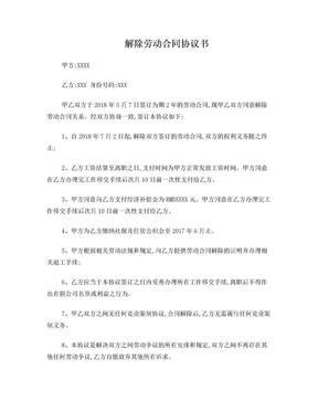 解除劳动合同协议书.doc