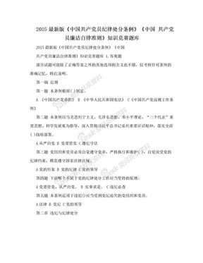 2015最新版《中国共产党员纪律处分条例》《中国 共产党员廉洁自律准则》知识竞赛题库.doc