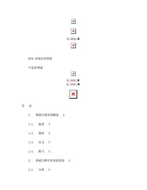 HVAC楼控系统培训教材(西门子内部).doc