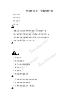 得宝DP-22 24一体机维修手册.doc