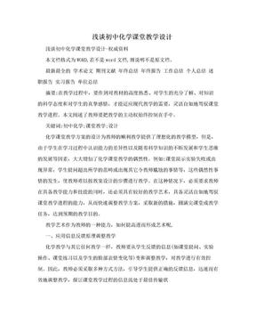 浅谈初中化学课堂教学设计.doc