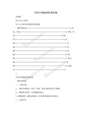 中医耳鼻喉科护理常规.doc