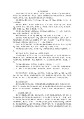 威灵仙新用妙方.doc