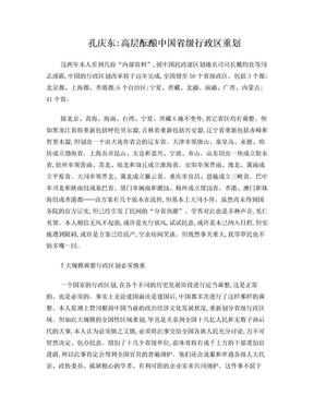 孔庆东:高层酝酿中国省级行政区重划.doc
