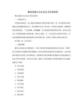 物业客服人员礼仪礼节培训资料.doc