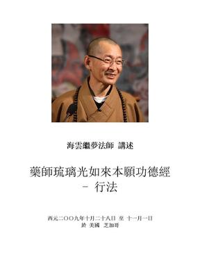 药师经行法(海云继梦和上-09北美).doc