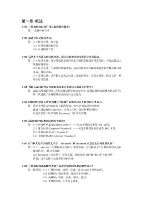 计算机网络(第5版)谢希仁等课后习题答案.doc