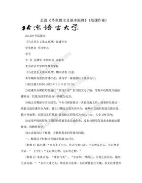 北语《马克思主义基本原理》(结课作业).doc