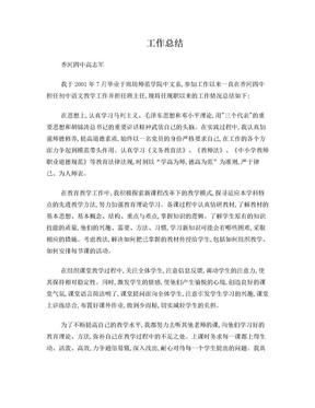 评审中学一级教师工作总结.doc