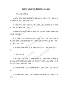 春节值班人员注意事项.doc