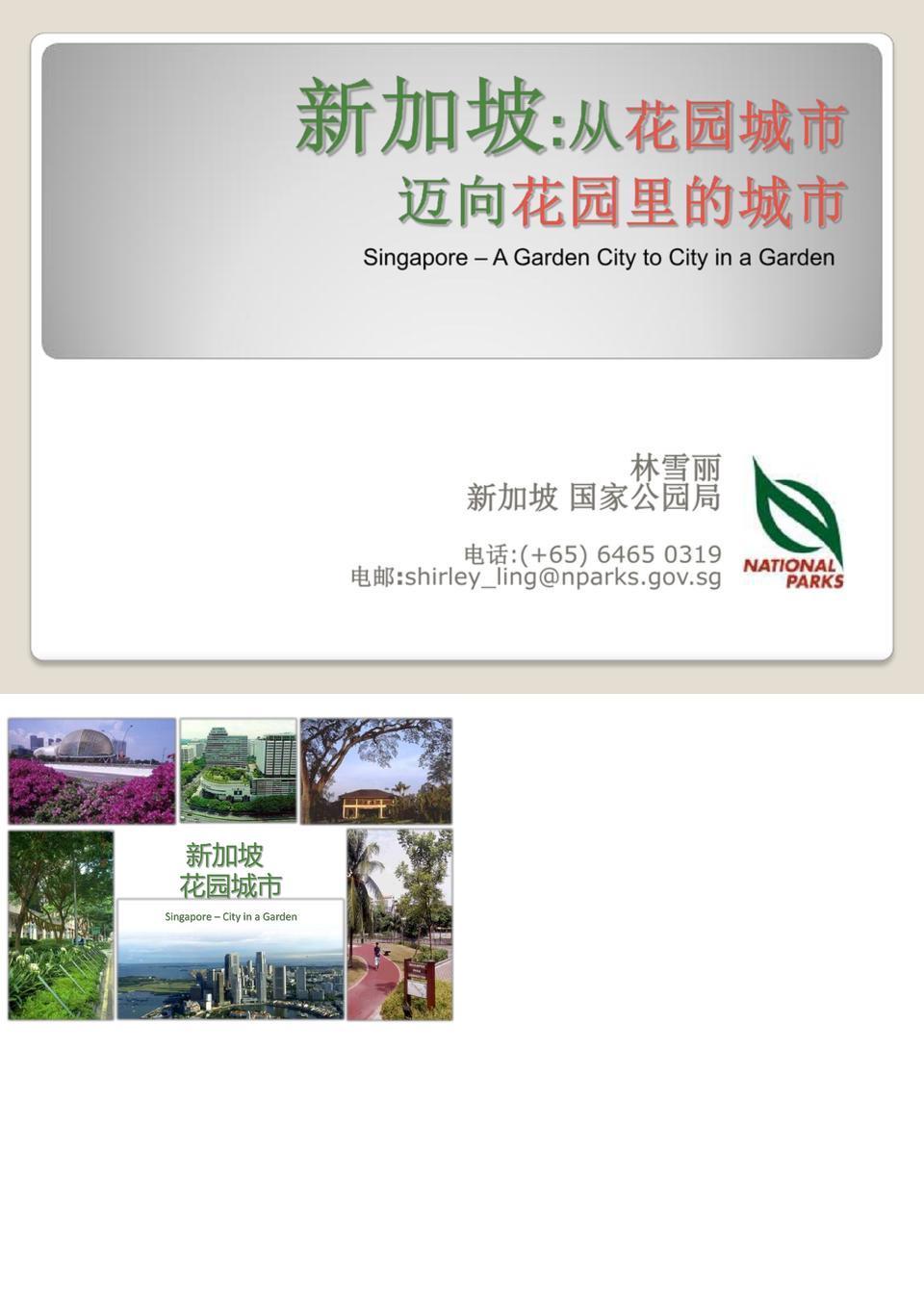 Greening of Singapore.ppt