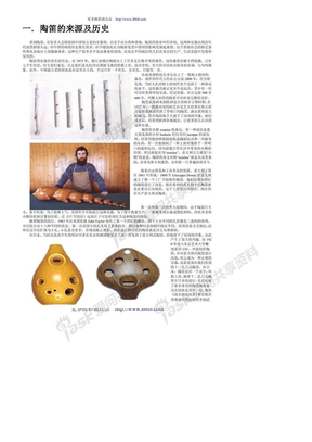 陶笛知识大全.pdf