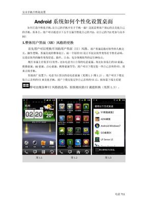 安卓手机如何个性化设置--电意T11.doc