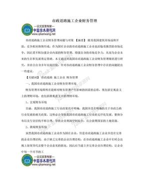 市政道路施工企业财务管理.doc