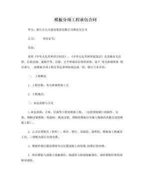 木工班组劳务承包合同.doc