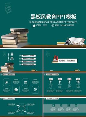 黑板风教育PPT模板.pptx
