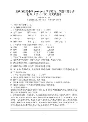 重庆巴蜀中学2012级初一下半期考试_语文试卷.doc