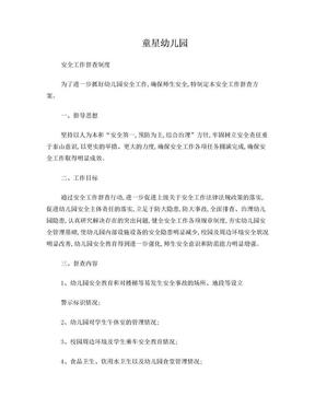 童星幼儿园安全督查制度.doc
